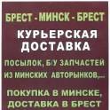 Доставка посылок  в Брест, Минск.