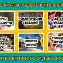 Отдых и развлечения в Бресте. Клуб активного отдыха Kubo.by