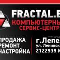 FRACTAL.BY Ремонт компьютеров и ноутбуков в Лепеле