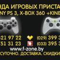 Прокат игровых приставок Xbox 360, Sony PS3, телевизор в Молодечно.