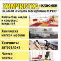 Химчистка ковров, мягкой мебели, автосалона в Молодечно.
