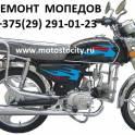 ремонт скутеров мопедов квадроциклов в Столбцах