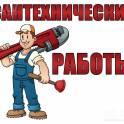 услуги сантентехника