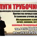 ТРУБОЧИСТ-ПЕЧНИК, фотография 1