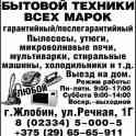 Ремонт бытовой техники всех марок гарантийный/послегарантийный