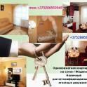 Квартира- гостиница на сутки г. Жодино   с WIFI