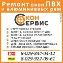 Ремонт окон ПВХ и алюминиевых рам г. Могилев