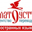 Агентство переводов иностранных языков «ЗЛАТОУСТЪ»
