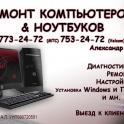 Ремонт компьютеров и ноутбуков Слуцк