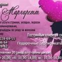 Парикмахерские услуги на Чкалова 30