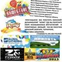 Могилев- автобусные туры на фестивали концерты интересные экскурсии