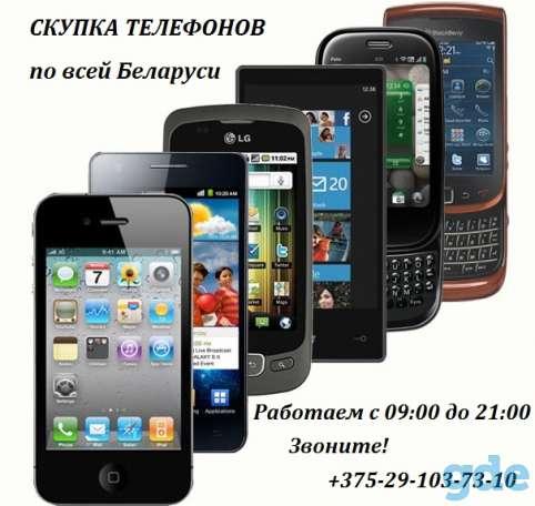 Скупка телефонов в Гродно, выкуп техники, фотография 1