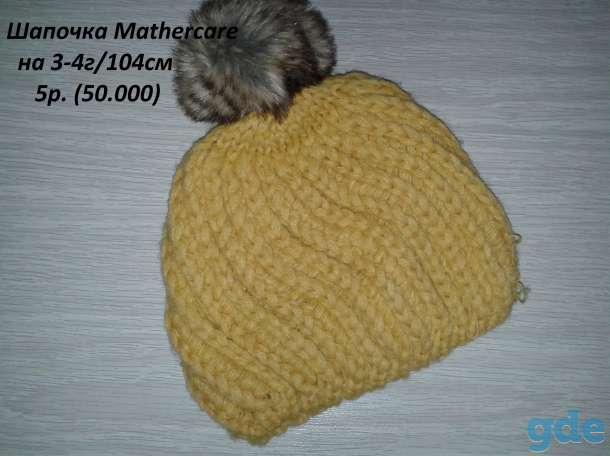 Шапочка Mathercare 3-4г/98-104см, фотография 1