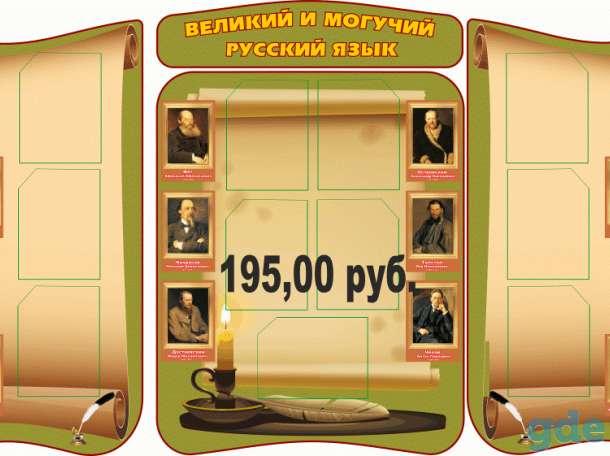Стенды для кабинета русского языка, фотография 8