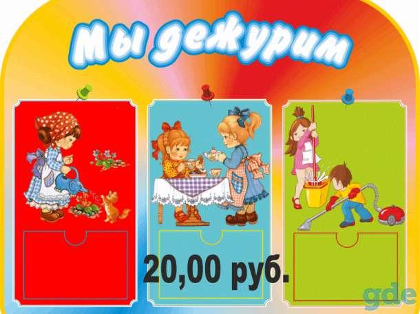 Стенды для детского сада, фотография 6