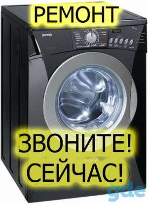 Ремонт стиральных машин ,микроволновок, бойлеров в Борисове ., фотография 6