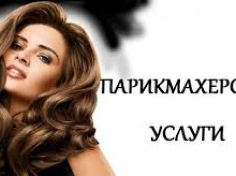 Парикмахерские услуги и макияж, фотография 1