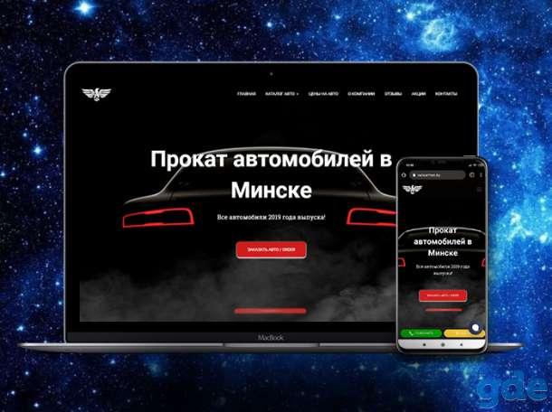 Создание и продвижение сайтов под ключ, фотография 1