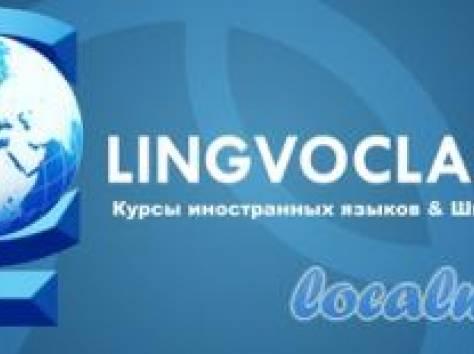 Лингвистический центр LingvoClass , курсы иностранных языков, фотография 1