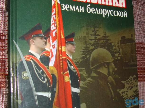 Военачальники земли белорусской - энциклопедия, фотография 1