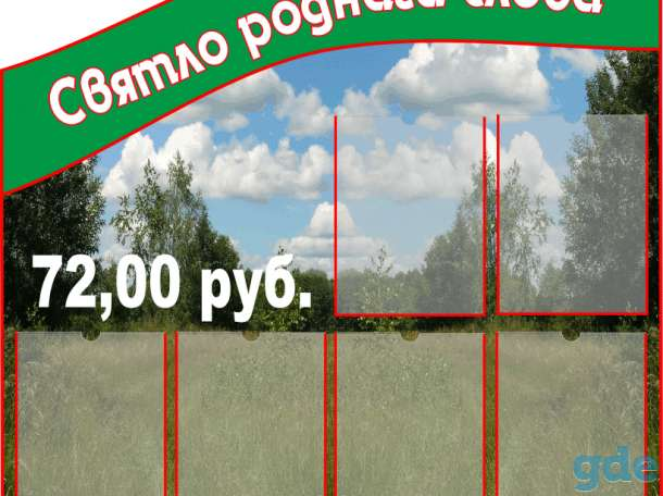 Стенды для кабинета беларуского языка, фотография 6