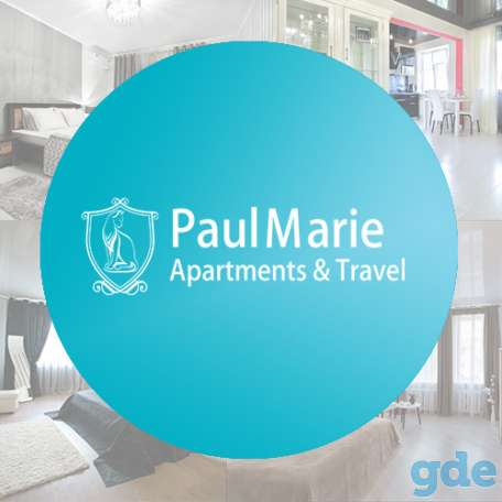 Франшиза сети посуточной аренды апартаментов Paul&Marie Apartments&Trevel, фотография 1