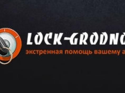 Вскрытие и ремонт автомобильных замков В Гродно. Изготовление ключей, фотография 1