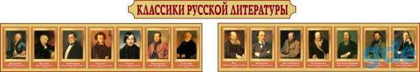 Стенды для кабинета русского языка, фотография 1
