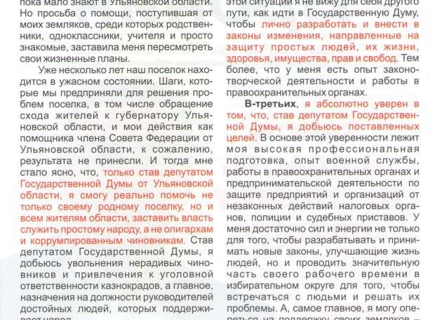Выборы в Госдуму РФ, фотография 2