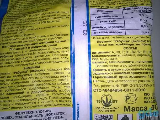 Витаминно-минеральная  добавка для кур-несушек и др. с/х птиц, фотография 2