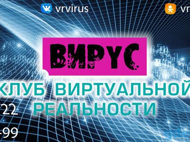 VR Club Вирус, фотография 1
