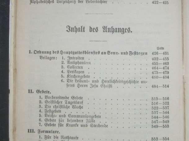 Евангелие 1896 года, фотография 4