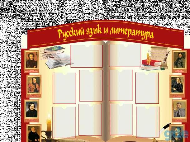 Стенды для кабинета русского языка, фотография 7