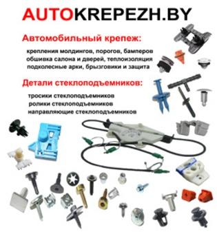 Автокрепеж - пистоны и клипсы для авто-иномарок | детали стеклоподъемников, фотография 1