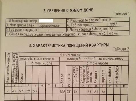 Продаётся 2-х комнатная уютная квартира, Витебская область, город Новолукомль, улица Энергетиков, дом 23, фотография 11