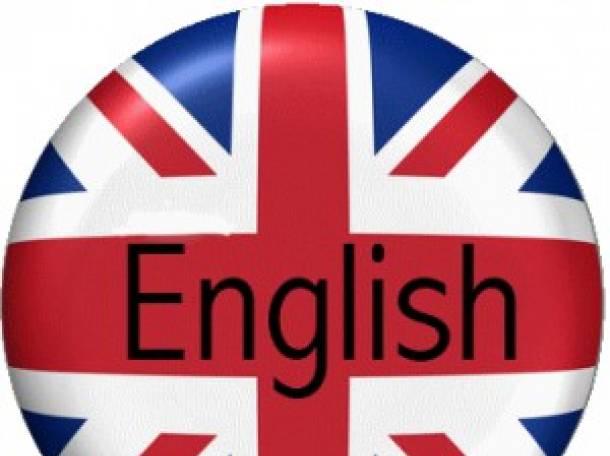 Помощь в изучении английского языка, фотография 1