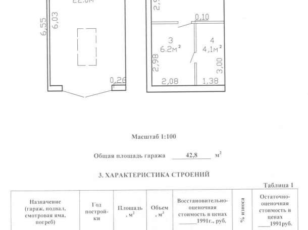 Продам капитальный гараж, ул.Брестская, ГСК Водоканал, фотография 1