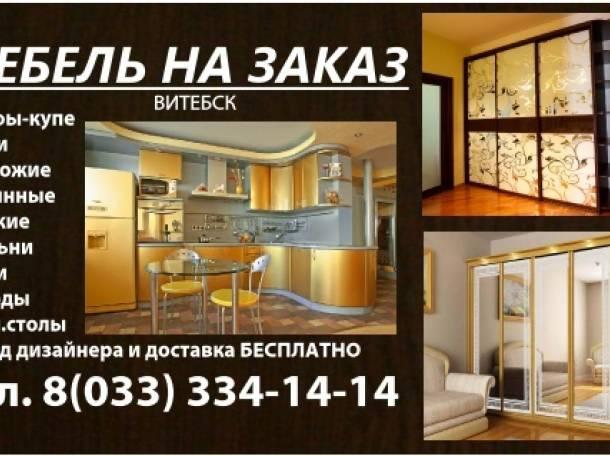 Шкафы-купе и любая мебель на заказ по вашим размерам мебель .