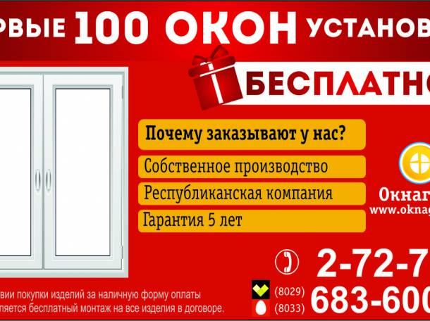 В  компании «Окнаград» акция: «Первые 100 окон ставим бесплатно»!, фотография 1