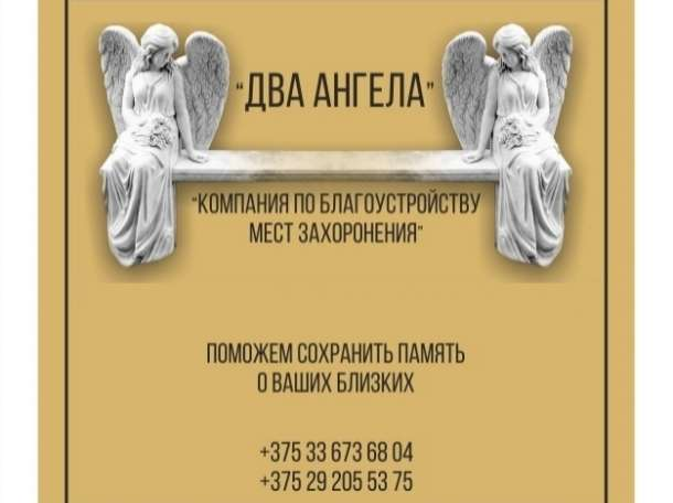 памятники,благоустройство мест захоронения, фотография 1
