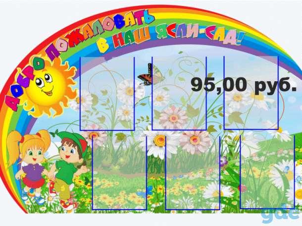 Стенды для детского сада, фотография 3