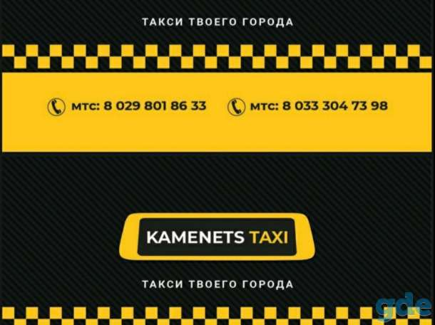 Такси Каменец, Каменецкий район, фотография 2