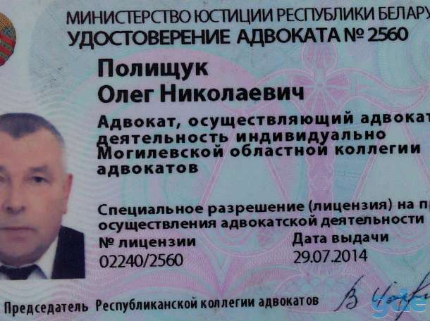 Адвокат в Могилеве Полищук Олег Николаевич, фотография 3