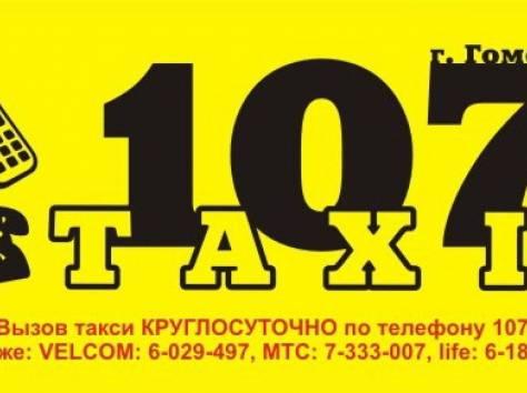 Заказ такси в ГОМЕЛЕ, фотография 1
