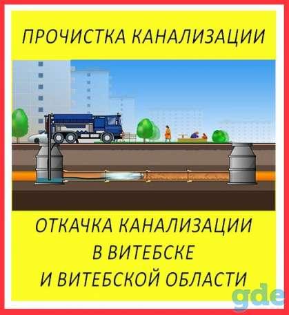 Откачка канализации, прочистка канализации в Витебске, фотография 1