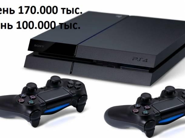 Прокат аренда PlayStation 4, фотография 1