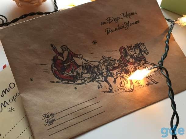 Письмо от Деда Мороза, фотография 6