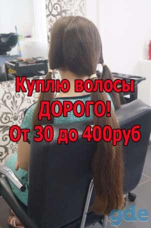 Куплю волосы. Продать волосы. Скупка волос в Житковичах и другом городе, фотография 1