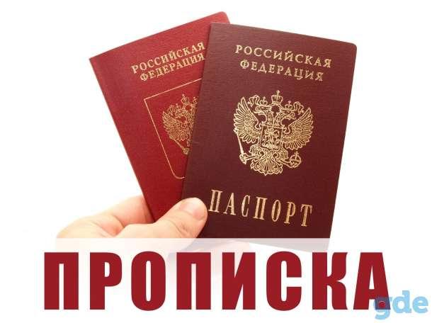 Временная регистрация в могилеве для граждан беларуси продление регистрации в россии гражданам украины