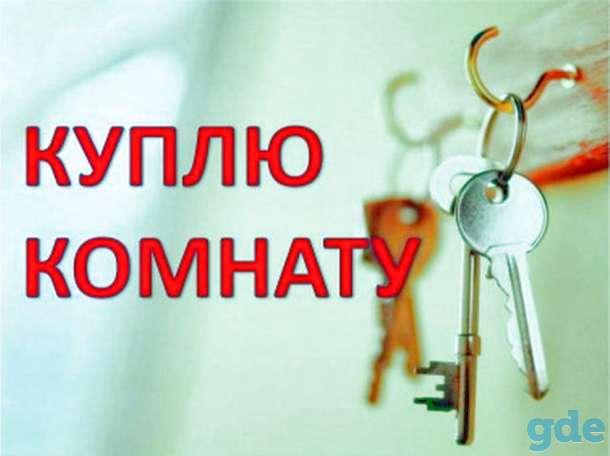 Куплю КОМНАТУ или долю в 2-3-комнатной квартире, фотография 1